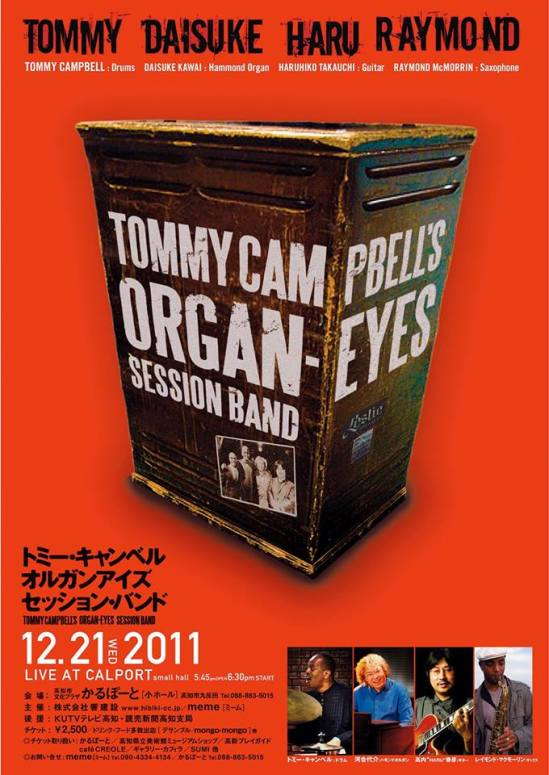 Organ~Eyes Session Band JAPAN